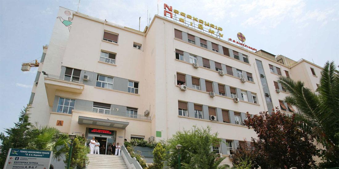 Ερώτηση στη Βουλή για την αποπληρωμή των δεδουλευμένων εφημεριών των γιατρών του Νοσοκομείου Παίδων «Αγλαΐα Κυριακού