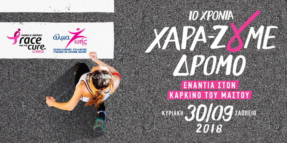 10 χρόνια Greece Race for the Cure*: Κυριακή 30 Σεπτεμβρίου 2018, στο Ζάππειο