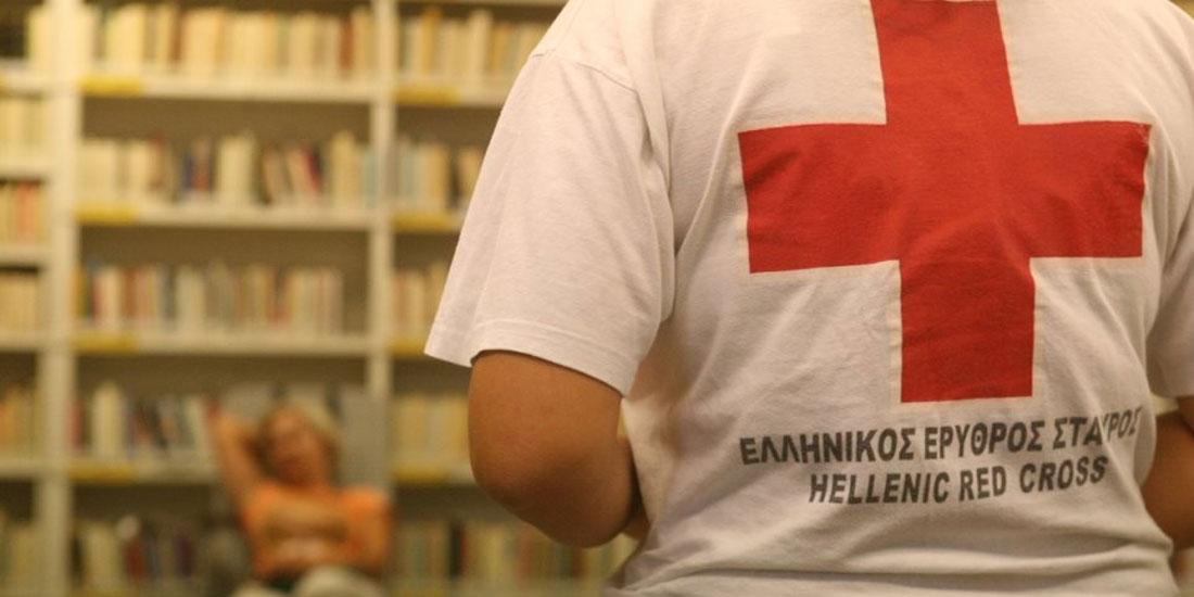 Ελλ. Ερυθρός Σταυρός: Φαινόμενα απάτης στις χρηματικές δωρεές