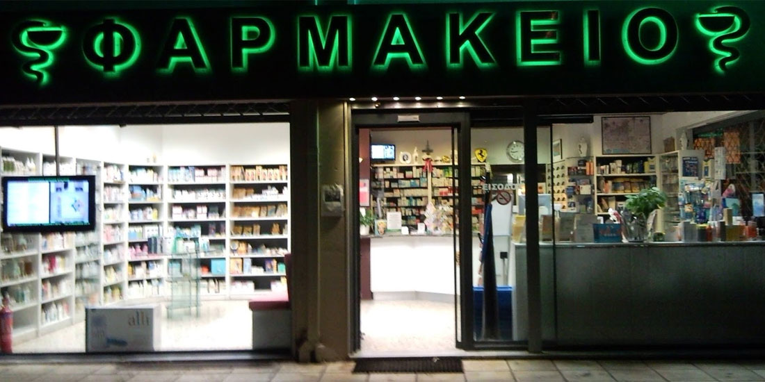 Ο νέος νόμος για το ωράριο των φαρμακείων