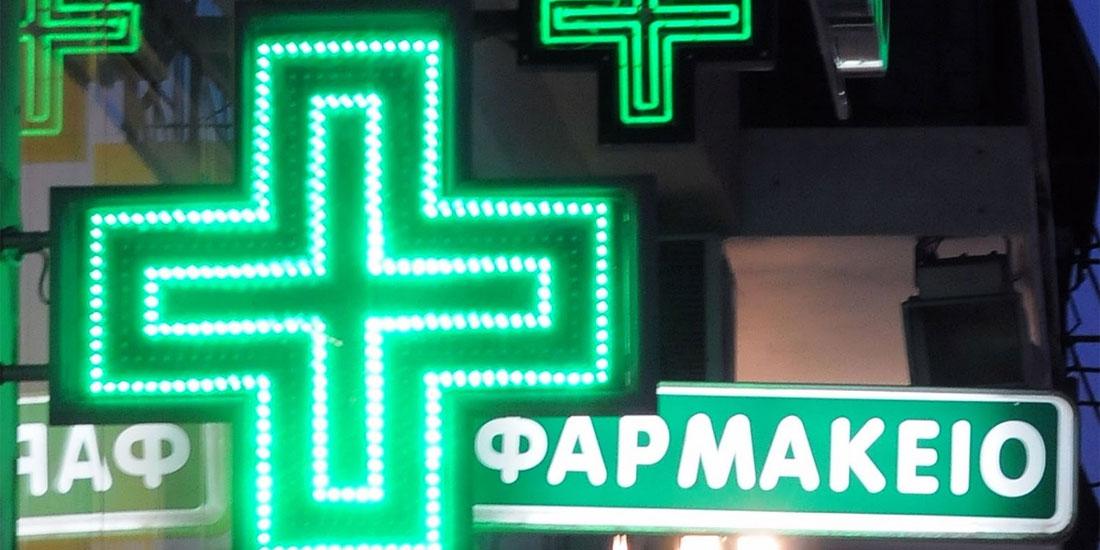 Δυναμικά, με συγκεκριμένο σχέδιο μπαίνει στη νέα σεζόν η Ομοσπονδία Συνεταιρισμών Φαρμακοποιών Ελλάδος