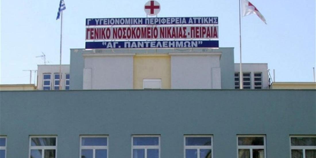 «Ρουσφετάκια»... καταγγέλλουν στο Νοσοκομείο Νίκαιας