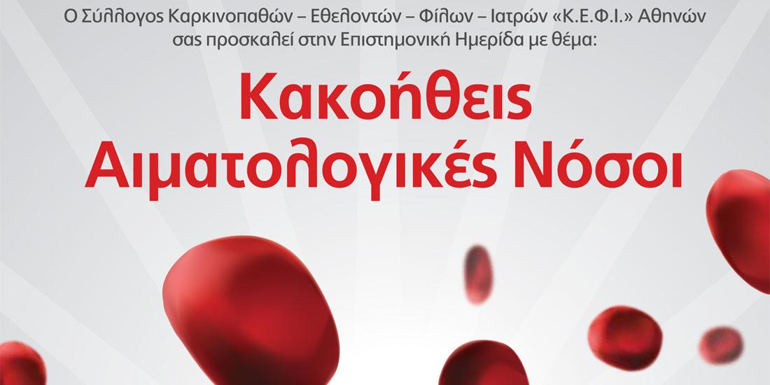 «Κακοήθεις Αιματολογικές Νόσοι»: Ημερίδα του Κ.Ε.Φ.Ι. την Τετάρτη 19 Σεπτεμβρίου