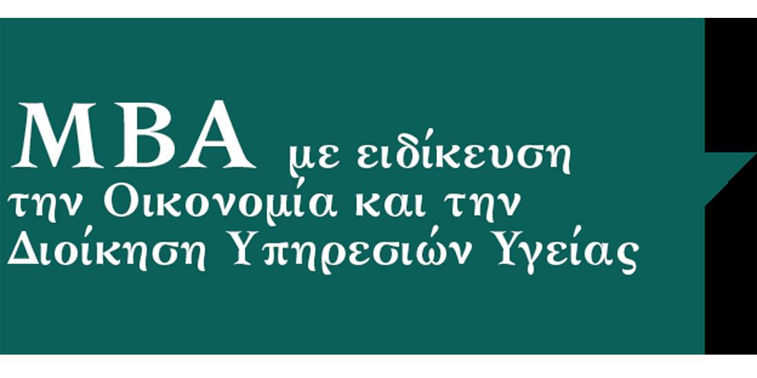 ΜΒΑ με ειδίκευση Οικονομικά της Υγείας και Διοίκηση Υπηρεσιών Υγείας http://www.mba-health.econ.uoa.gr/