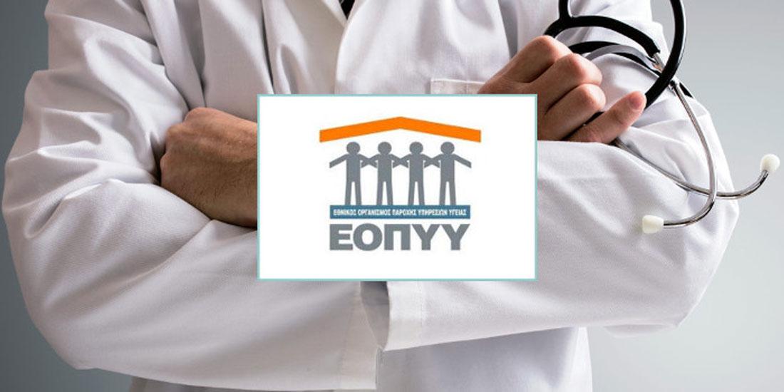 ΕΝΙ-ΕΟΠΥΥ: Δεν υπάρχει πια αληθινή υγειονομική ασφάλιση για τους πολίτες