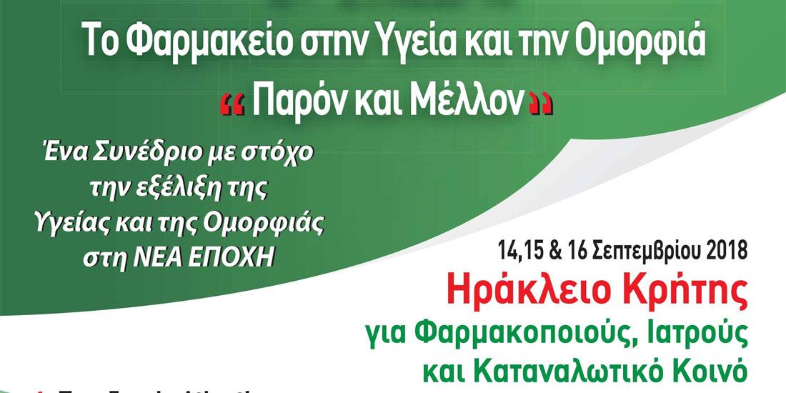 Ένα παράθυρο για «Το Φαρμακείο στη Νέα Εποχή» ανοίγει ο Συνεταιρισμός Φαρμακοποιών Κρήτης το Σαββατοκύριακο 15 και 16 Σεπτεμβρίου
