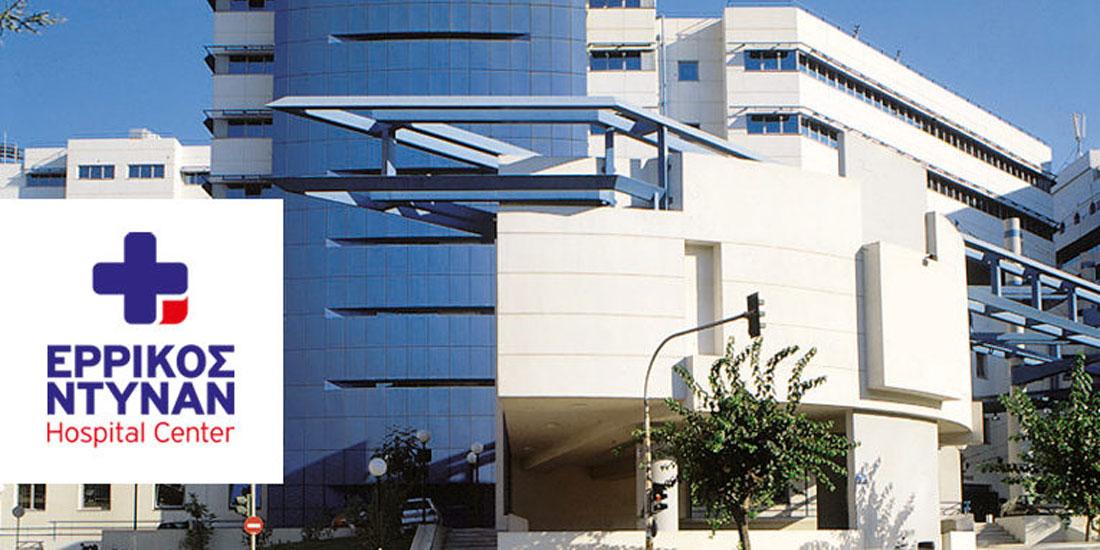 Έως τις 15 Οκτωβρίου η κατάθεση δεσμευτικών προσφορών για το «Ερρίκος Ντυνάν»