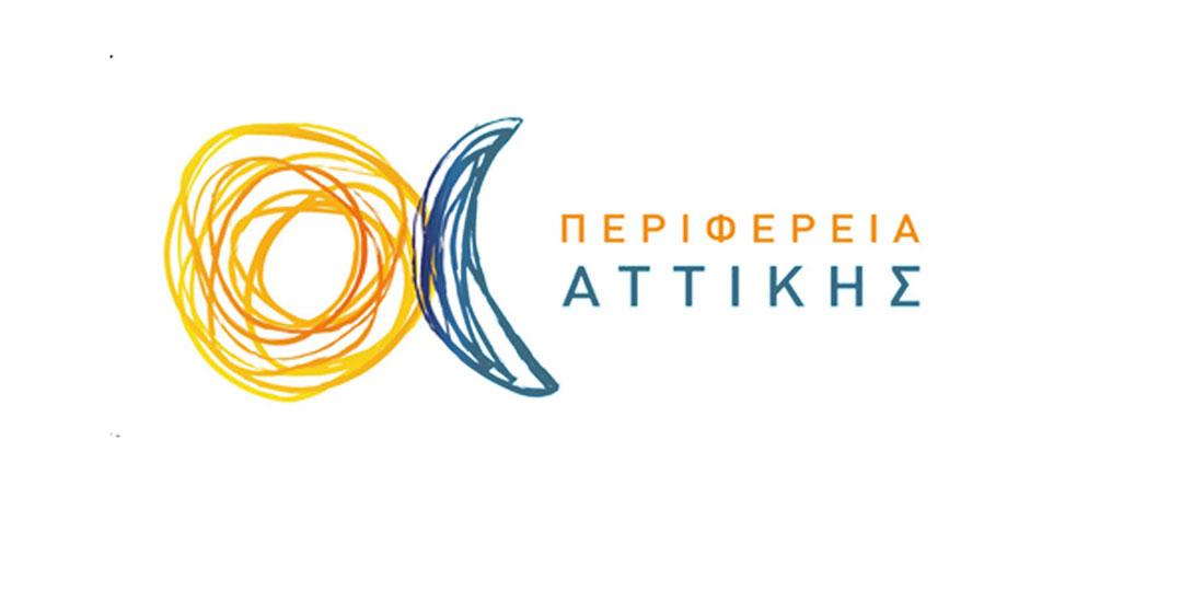 Η Περιφέρεια Αττικής ενισχύει το «δίχτυ προστασίας» για τους οικονομικά ασθενέστερους