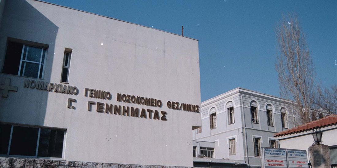 Εκ παραδρομής το νοσοκομείο Γεννηματάς της Θεσσαλονίκης στο «Υπερταμείο», δηλώνει ο διοικητής της 3ης ΥΠΕ, Γιώργος Κίρκος