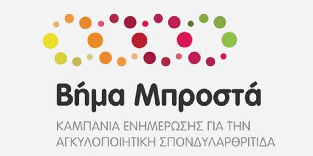 «Βήμα Μπροστά»:  Εκστρατεία Ενημέρωσης για την Αγκυλοποιητική Σπονδυλαρθρίτιδα