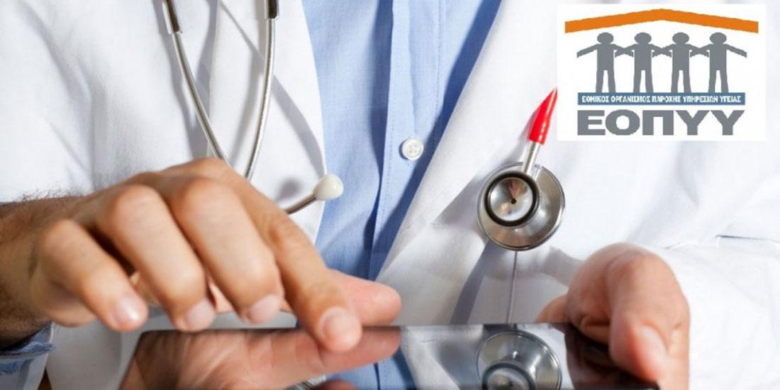 Παραβατικές συμπεριφορές μεταξύ γιατρών και φαρμακοποιών αναζητά ο ΕΟΠΥΥ