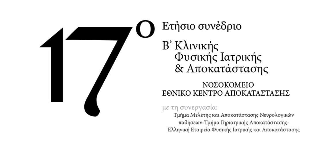 Το 17ο Ετήσιο Συνέδριο της Β΄ Κλινικής, Φυσικής Ιατρικής & Αποκατάστασης, στις 5 και 6 Οκτωβρίου στην Αθήνα