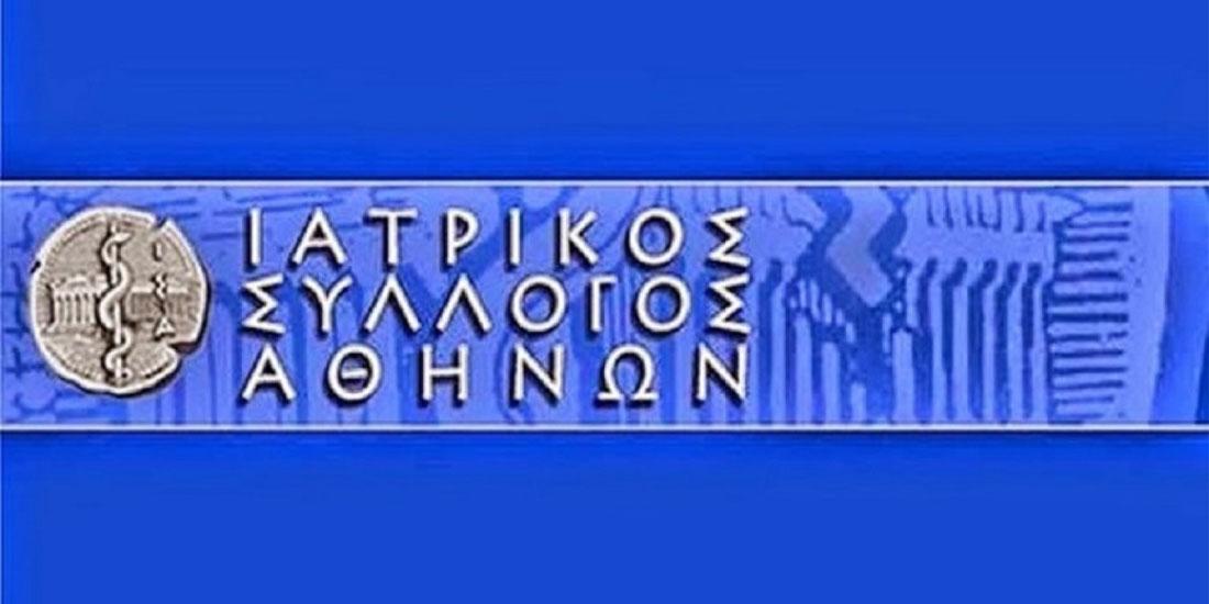Παρέμβαση του Ιατρικού Συλλόγου Αθηνών κατά παράλειψης του ΕΦΚΑ