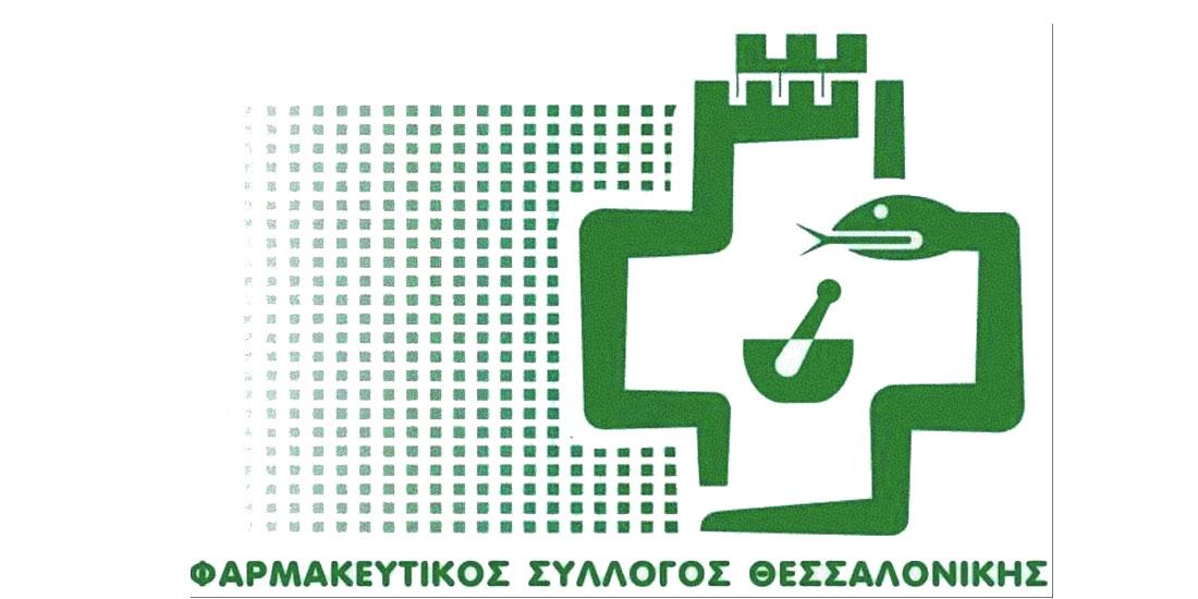 Αυξημένες οι ποσότητες των αντιγριπικών εμβολίων στα φαρμακεία της Θεσσαλονίκης σε σχέση με πέρσι