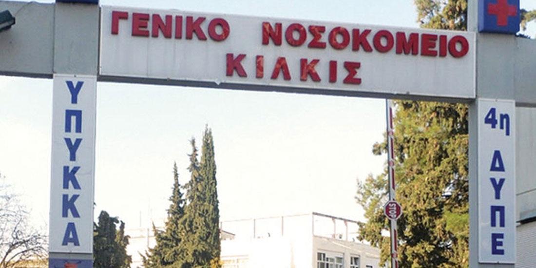 Μαθήτρια τραυματίστηκε στο Νοσοκομείο Κιλκίς από την πτώση σοβάδων!