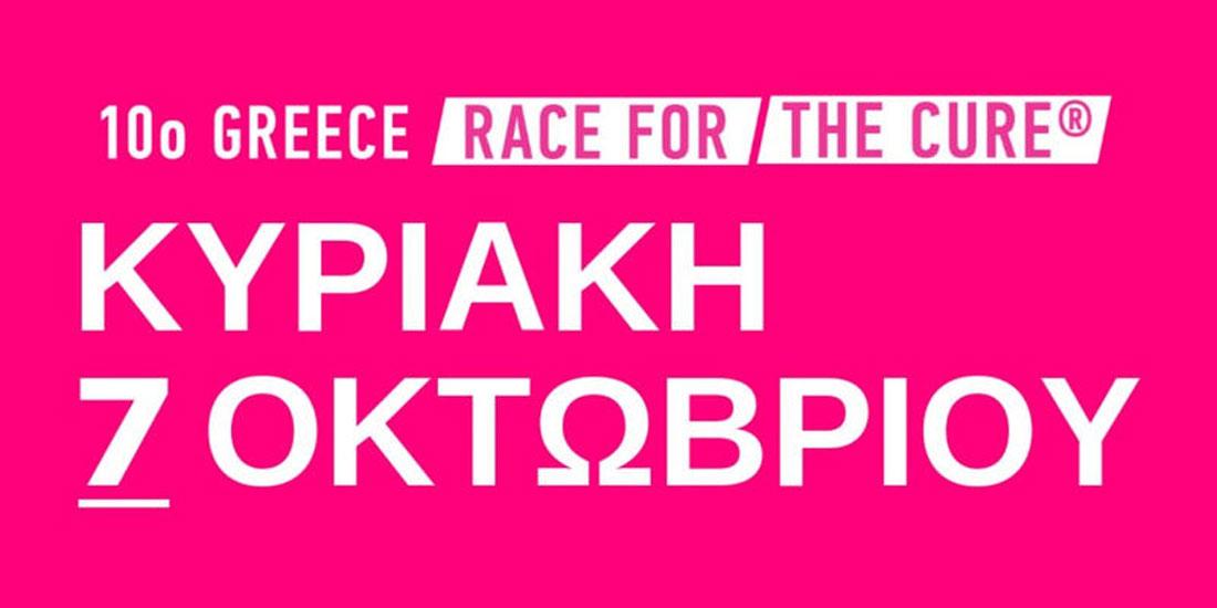 Επετειακό 10ο Greece Race for the Cure: Μαζί στο δρόμο ενάντια στον καρκίνο του μαστού