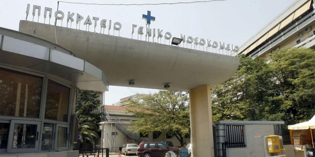 Ξυλοδαρμoύς προσωπικού των νοσοκομείων Ιπποκράτειο και Πολυγύρου από συνοδούς ασθενών και επισκέπτες, καταγγέλλει η ΠΟΕΔΗΝ