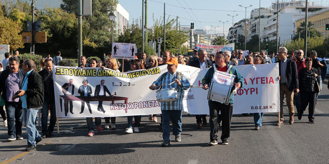 «Η δημόσια υγεία στο σφυρί»: το βασικό σύνθημα της σημερινής πορείας της ΠΟΕΔΗΝ στην Αθήνα