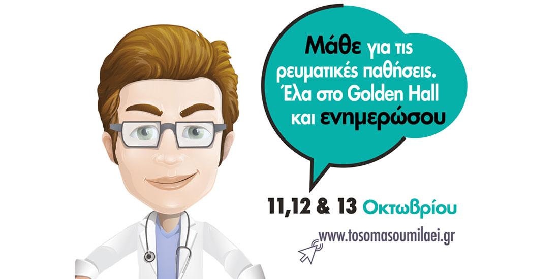 Ένας...ψηφιακός ρευματολόγος απαντάει live στις ερωτήσεις του κοινού, από σήμερα έως και το Σάββατο στο Golden Hall