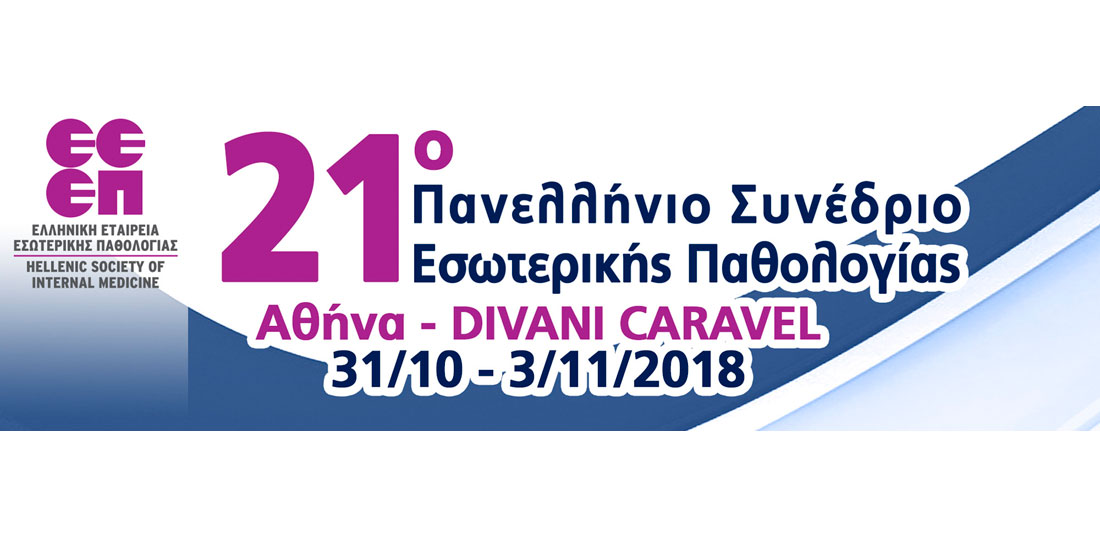 21ο Πανελλήνιο Συνέδριο Εσωτερικής Παθολογίας