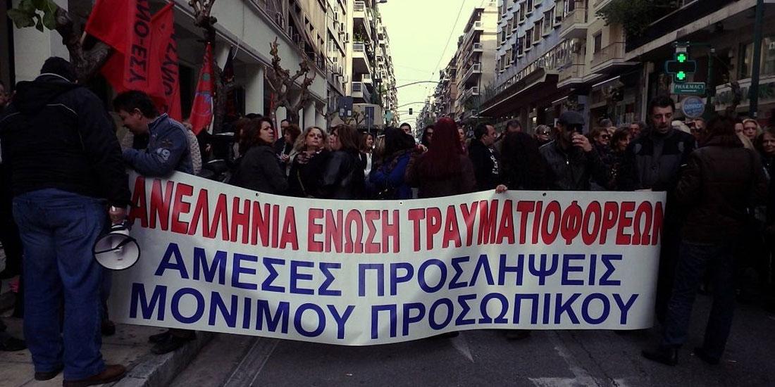 Κινητοποίηση την Τετάρτη της Πανελλήνιας Ένωσης Τραυματιοφορέων