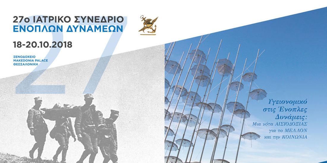27ο Ιατρικό Συνέδριο Ενόπλων Δυνάμεων: Από 18 έως 20 Οκτωβρίου στη Θεσσαλονίκη
