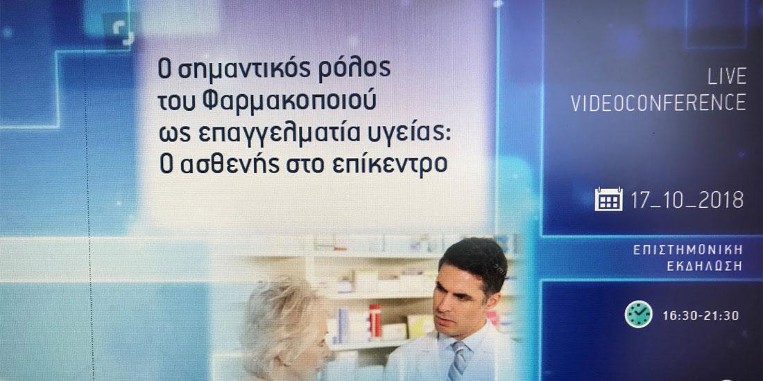 Επιστημονική ημερίδα για φαρμακοποιούς στη Θεσσαλονίκη από τη Novartis