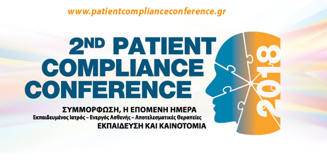 2nd Patient Compliance Conference: Δείτε το συνέδριο σε live streaming