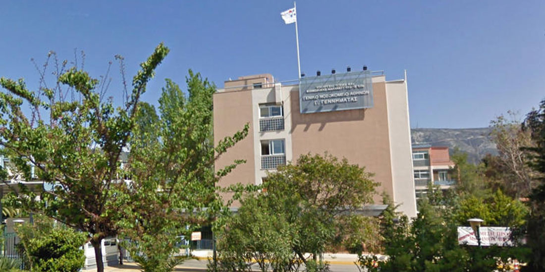 Κρούσματα φυματίωσης στο Γενικό Κρατικό Αθηνών καταγγέλλει η ΝΔ
