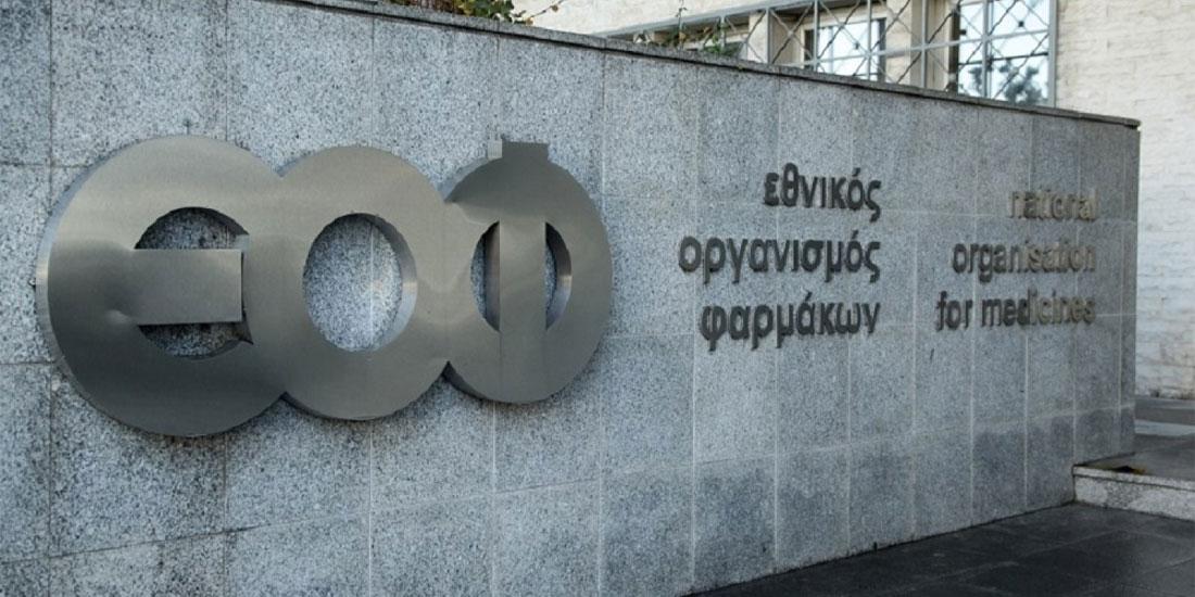 ΕΟΦ: Αντίθετος στις κατευθυντήριες της EUDAMED για τη δομή του νέου ευρωπαϊκού μητρώου ιατροτεχνολογικών προϊόντων