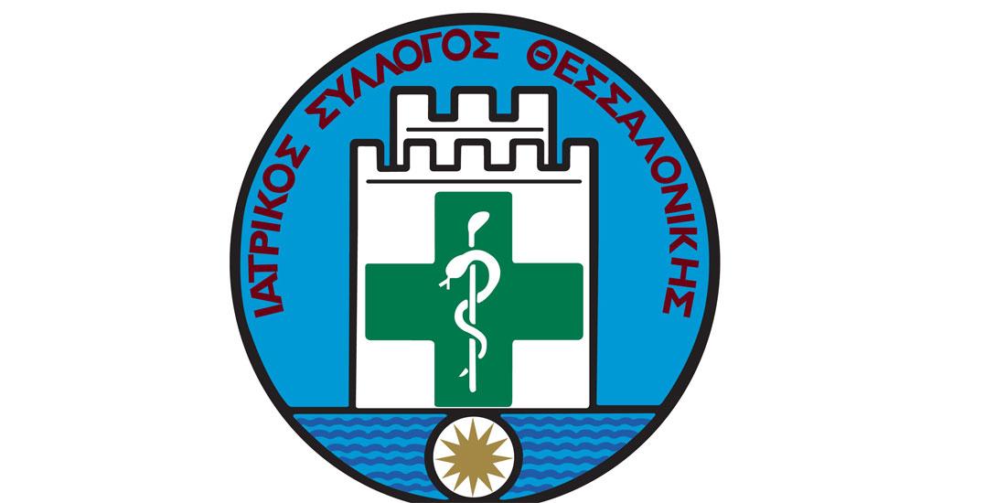 Ιατρικός Σύλλογος Θεσσαλονίκης: Μεγάλη συμμετοχή στις εκλογές