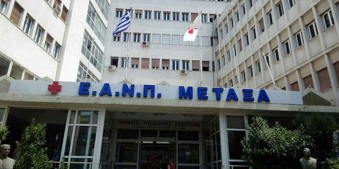 Έργα αναβάθμισης του Νοσοκομείου «Μεταξά» στον Πειραιά