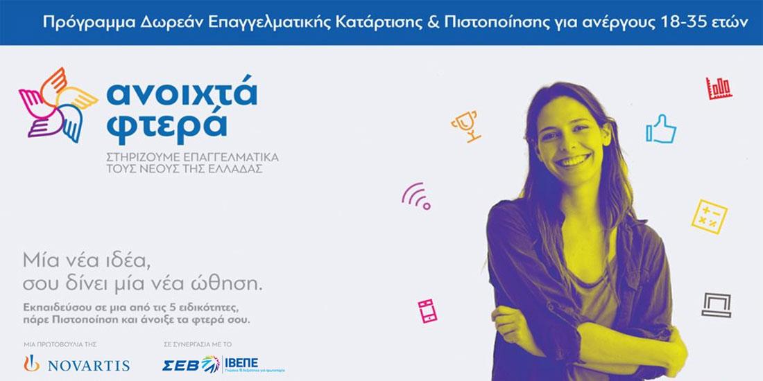 «Ανοιχτά Φτερά»:  Πρόγραμμα ενίσχυσης της νεανικής απασχολησιμότητας στην Ελλάδα