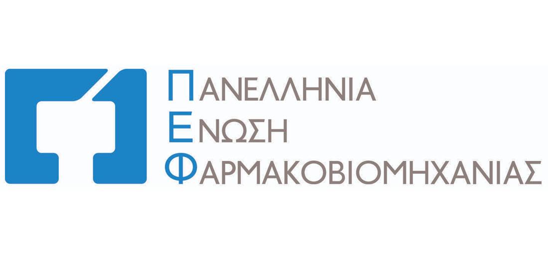 ΠΕΦ: Σε στενό κλοιό η Ελληνική φαρμακοβιομηχανία
