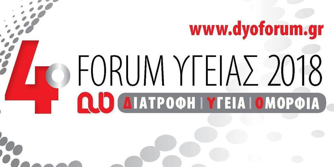 Με συμμετοχή κορυφαίων επιστημόνων έρχεται το 4ο Forum Υγείας στη Θεσσαλονίκη