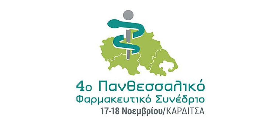 «Κοινοτικός φαρμακοποιός και Πρωτοβάθμια Φροντίδα Υγείας» το θέμα του 4ου Πανθεσσαλικού Φαρμακευτικού Συνεδρίου στις 17 και 18/11