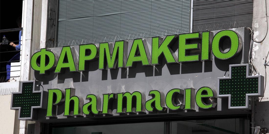 Τη μεγάλη σημασία του ιδιοκτησιακού των φαρμακείων αναγνωρίζει το ΣτΕ