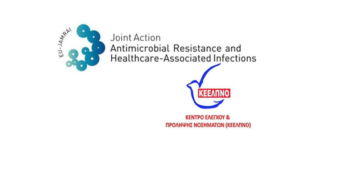 EU-JAMRAI: Κοινή Ευρωπαϊκή Δράση για την αντιμετώπιση της Μικροβιακής Αντοχής και την πρόληψη των Λοιμώξεων