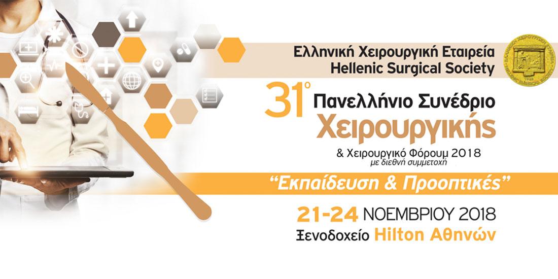 Η εκπαίδευση και οι προοπτικές της Χειρουργικής στην Ελλάδα