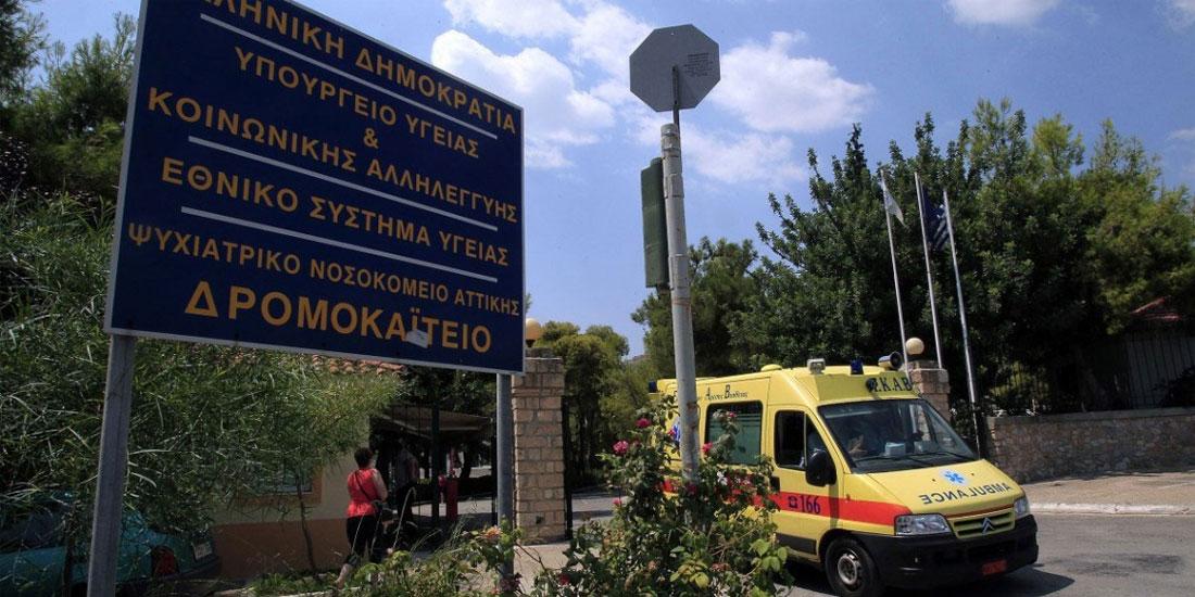 «Μεσαιωνικές» οι συνθήκες νοσηλείας στο Δρομοκαΐτειο