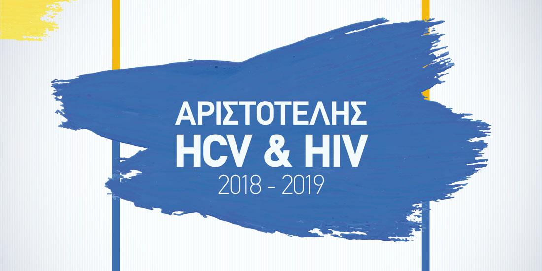 Πρόγραμμα «Αριστοτέλης»: Τι διαπιστώθηκε για την αντιμετώπιση της εξάπλωσης των HCV, HIV