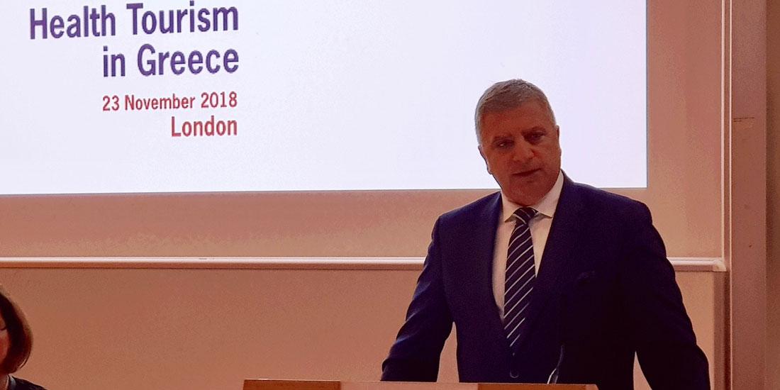 Λονδίνο: Ημερίδα για τον Τουρισμό Υγείας: Πολλά και σημαντικά τα ανταγωνιστικά πλεονεκτήματα της Ελλάδας σε μία αναδυόμενη διεθνή αγορά