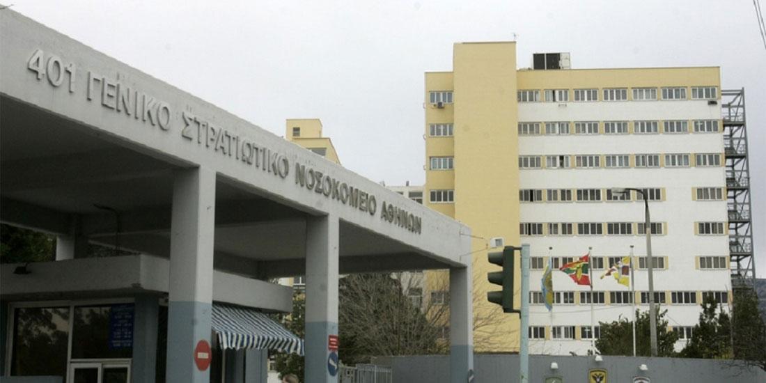 Σταθερός στόχος η διαρκής βελτίωση της παρεχόμενης υγειονομικής περίθαλψης από τα στρατιωτικά νοσοκομεία