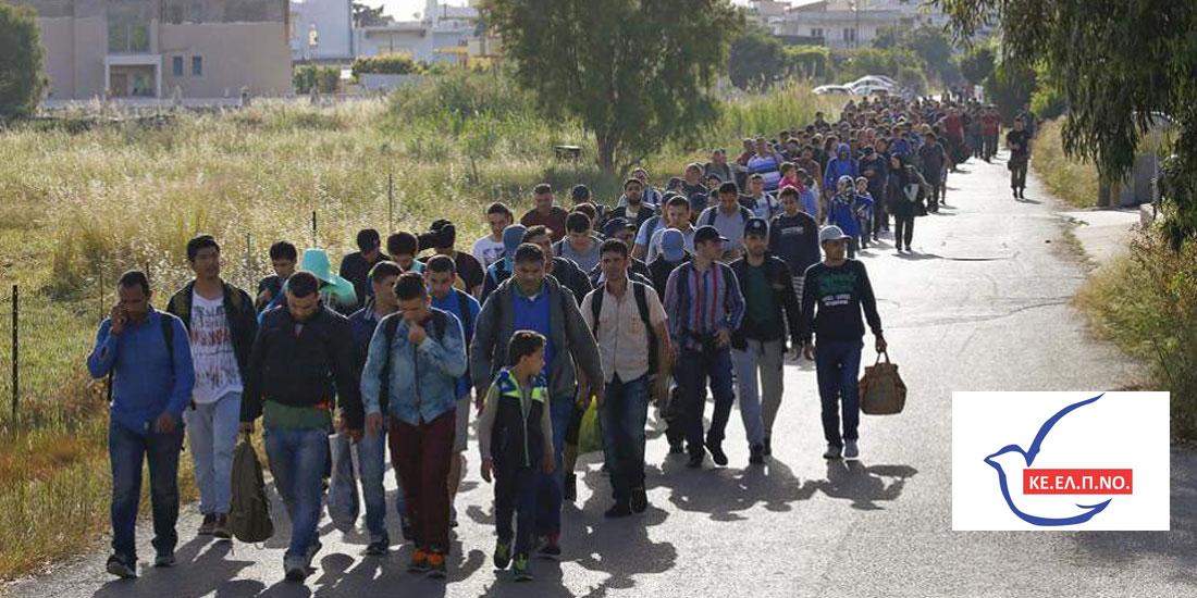 ΚΕΕΛΠΝΟ: Ενημέρωση για τη διαχείριση των εθνικών και ευρωπαϊκών χρηματοδοτικών πόρων για το Προσφυγικό-Μεταναστευτικό