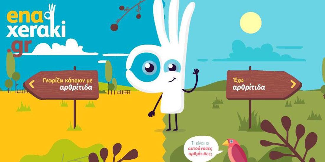 Νέα ενημερωτική ιστοσελίδα για παιδιά και γονείς με Αρθρίτιδα