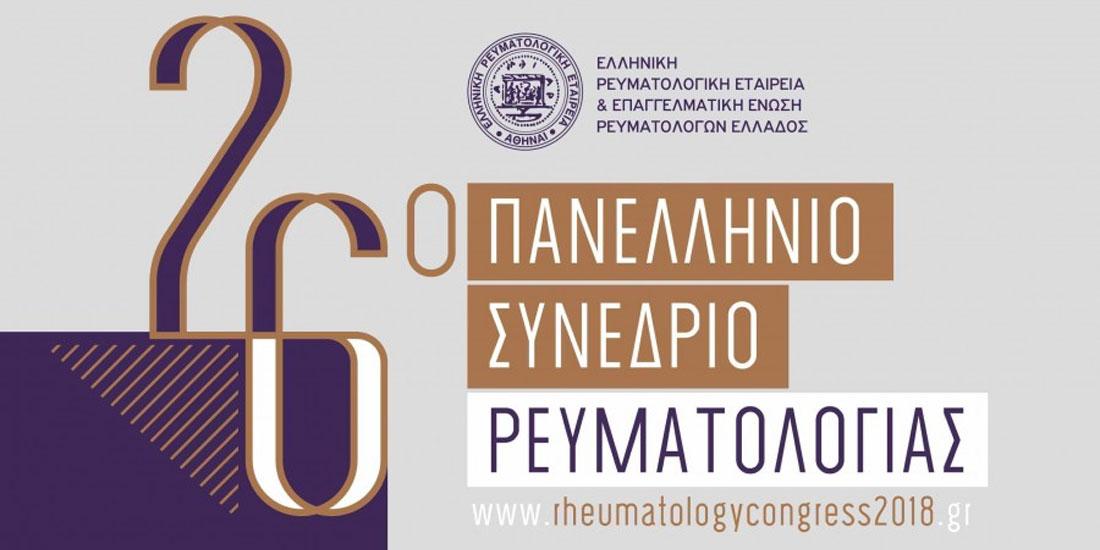 26ο Πανελλήνιο Συνέδριο Ρευματολογίας: 6-9 Δεκεμβρίου στην Αθήνα