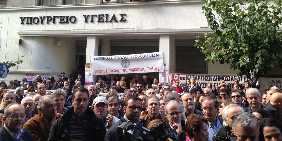 Συγκέντρωση διαμαρτυρίας πραγματοποίησαν οι γενικοί γιατροί