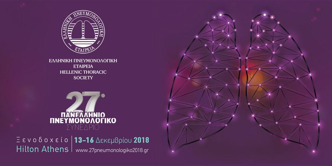 Αύριο αρχίζει τις εργασίες του το 27ο Πανελλήνιο Πνευμονολογικό Συνέδριο