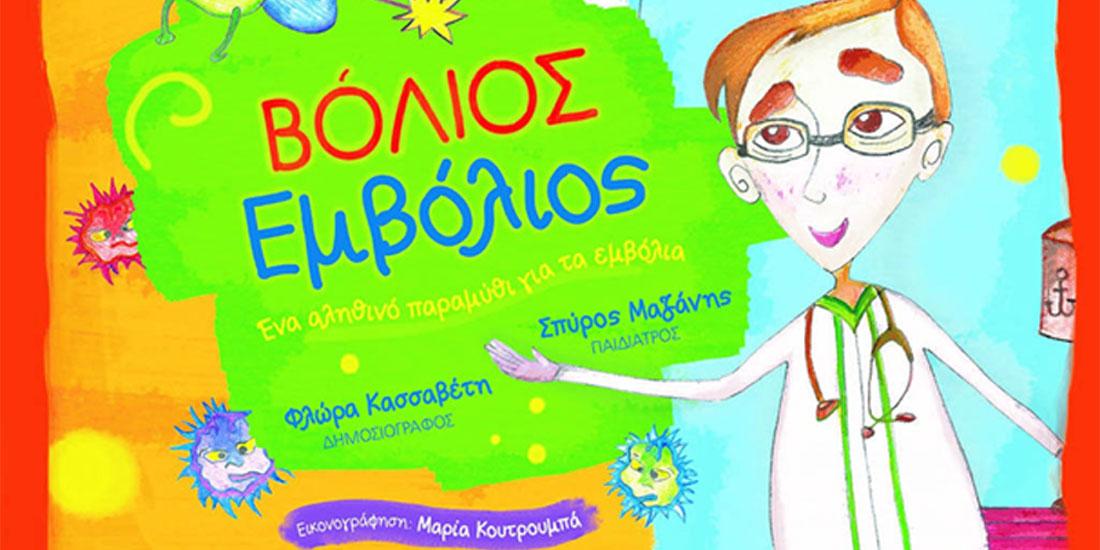 Συνεχίζει τις δράσεις ευαισθητοποίησης για τον εμβολιασμό ο ΦΣ Θεσσαλονίκης