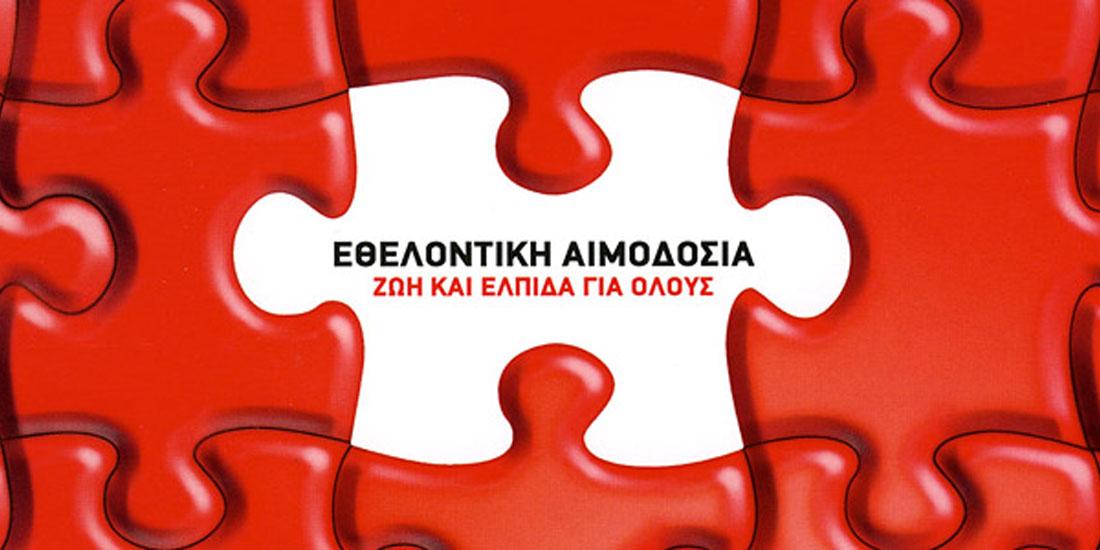 Ε.ΚΕ.Α: Αλλαγής την ημερομηνία της έκτακτης Εθελοντικής Αιμοδοσίας
